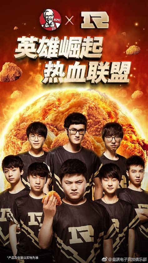 League of Legends - Chinese team RNG finds new sponsor in